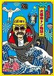 FNS27時間テレビ「ビートたけし中継」presents 火薬田ドン物語 仮   DVD