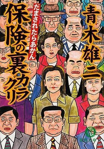 だまされたらあかん保険の裏カラクリ (徳間文庫)