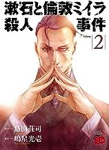 表紙: 漱石と倫敦ミイラ殺人事件 2 (チャンピオンREDコミックス) | 嶋星光壱