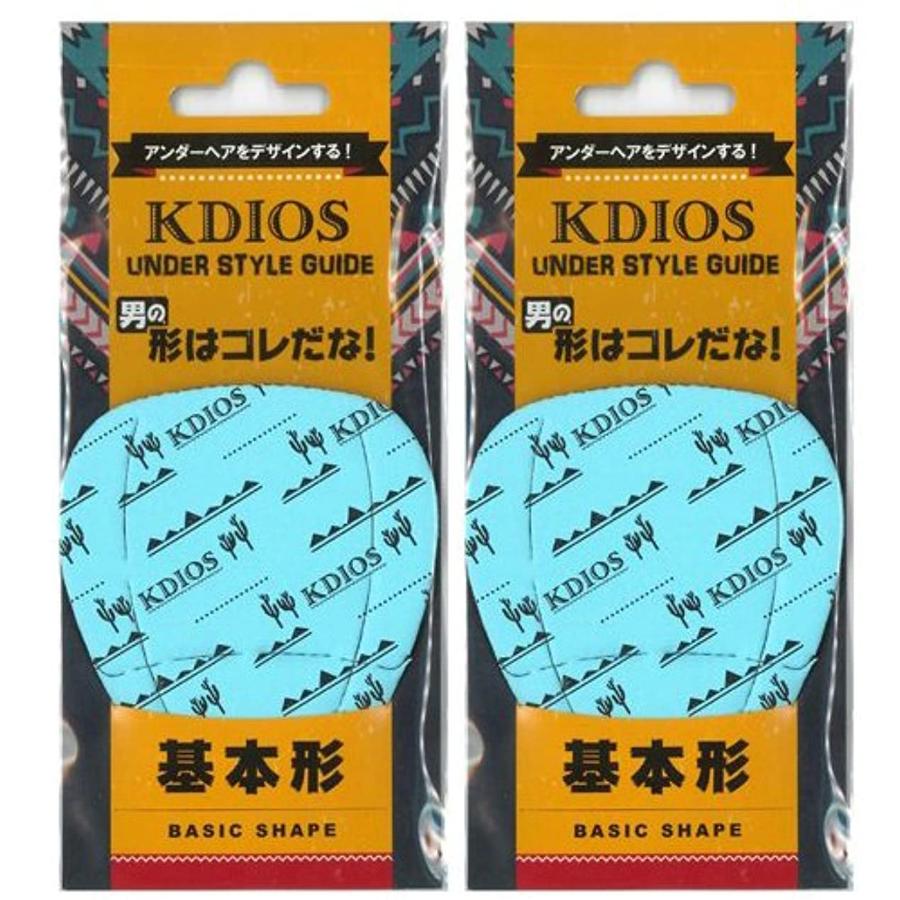 謝罪細部釈義KDIOS(ケディオス) アンダースタイルガイド 「基本形」 FOR MEN ×2個セット