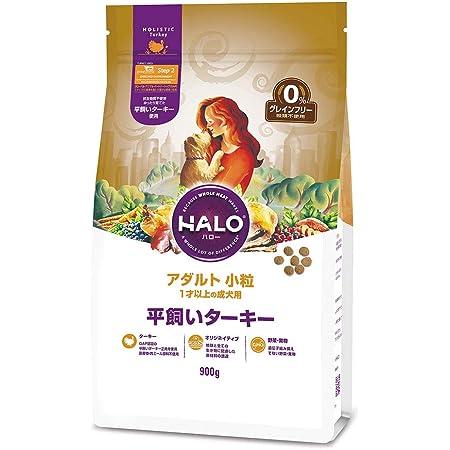 HALO(ハロー) 犬 アダルト 小粒 平飼いターキーグレインフリー 900g