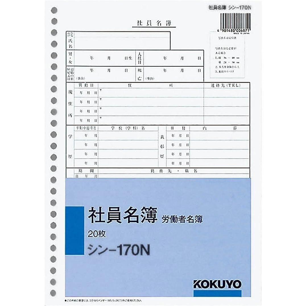 ロボットスペードジョットディボンドンコクヨ 社員名簿 B5 シン-170N