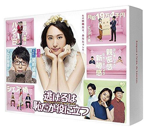 【メーカー特典あり】逃げるは恥だが役に立つ DVD-BOX(B6サイズクリアファイル付)