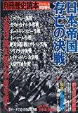 別冊歴史読本 特別増刊 日本帝国存亡の決戦 戦記シリーズ NO.16