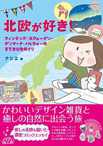 コミックエッセイ 北欧が好き! (地球の歩き方BOOKS)