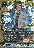 高校生探偵 服部平次 ガチレア バディファイト 名探偵 コナン s-ub-c01-0010