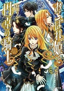 おこぼれ姫と円卓の騎士 8巻 表紙画像