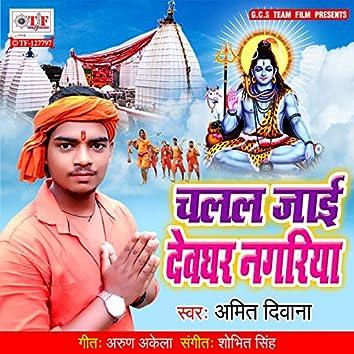 Chalal Jaai Dewghar Nagariya