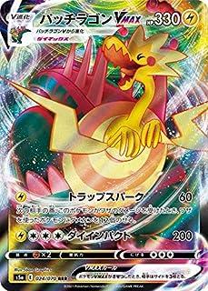 ポケモンカードゲーム S5a 024/070 パッチラゴンVMAX 雷 (RRR トリプルレア) 強化拡張パック 双璧のファイター