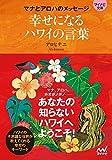 幸せになるハワイの言葉 -マナとアロハのメッセージ
