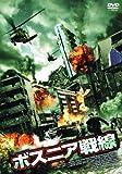 ボスニア戦線[DVD]