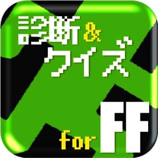 歴代敵キャラ診断&クイズforファイナルファンタジー(FF)