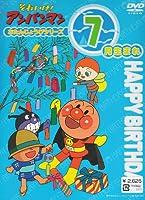 それいけ!アンパンマン おたんじょうびシリーズ7月生まれ [DVD]