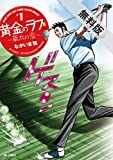 黄金のラフ2~草太の恋~(1)【期間限定 無料お試し版】 (ビッグコミックス)