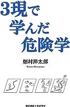 表紙: 3現で学んだ危険学: 自ら危険を知り、正しく対応するために | 畑村洋太郎