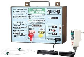 末松電子 電気牧柵機 AC-1200A 【超強力型】 (100V式) 総電線距離:12km No.114