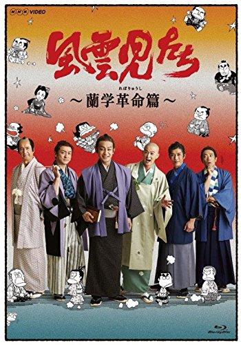 風雲児たち 蘭学革命(れぼりゅうし)篇 [Blu-ray]