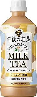 〔飲料〕キリン 午後の紅茶 ザ・マイスターズ ミルクティー 500PET 1ケース (1ケース24本入)(500ml)(KIRIN)キリンビバレッジ