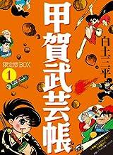甲賀武芸帳1 限定版BOX