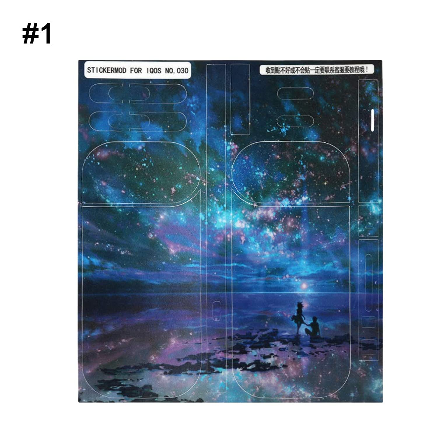 緩やかな三卒業記念アルバムKofun 3M StarryスカイシリーズフィルムIQOS用IQOS 2.4 Plusステッカーケース防塵カバー030#