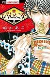 ぴんとこな (3) (Cheeseフラワーコミックス)