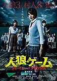 人狼ゲーム クレイジーフォックス [DVD] image