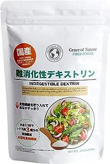 難消化性デキストリン 国産 水溶性食物繊維 パウダータイプ とうもろこし由来 遺伝子組み換え不使用 無添加 グルテンフリー 野菜不足の方に (500g 約50日分)