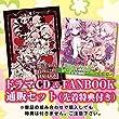 魔法少女育成計画 ドラマCD&FANBOOK セット(同時購入特典付)