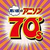 ザ・ベスト 思い出のアニソン 70's