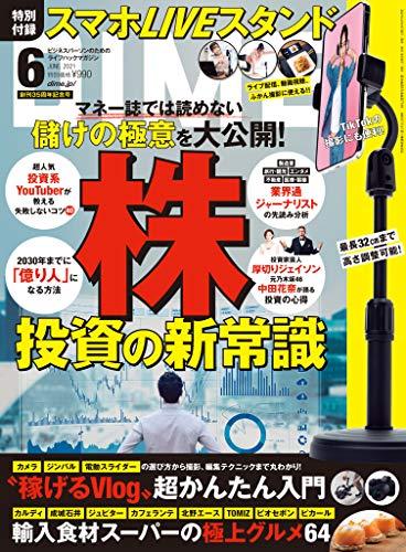 DIME (ダイム) 2021年 6月号 [雑誌]