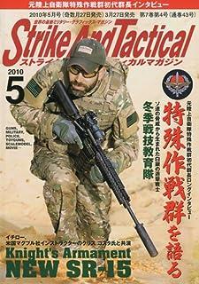 Strike And Tactical (ストライク・アンド・タクティカルマガジン) 2010年 05月号 [雑誌]