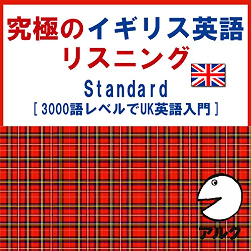 『究極のイギリス英語リスニング Standard SVL3000語レベルでUK英語入門 (アルク)』のカバーアート