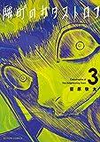 隣町のカタストロフ : 3 (アクションコミックス)
