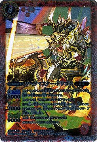 ソードマスター・ドラゴン/バトルスピリッツ/オールキラブースター【眩き究極の王者】/BS17-009/M/赤/スピリット/コスト8