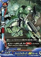 バディファイトX(バッツ)/クィンク=ラーダ・遮蔽フレーム(ホロ仕様)/ヒーロー大戦 NEW GENERATIONS