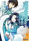 魔法科高校の劣等生(5) 夏休み編+1 (電撃文庫)