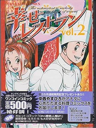 幸せレストラン 2 (ヤングキングコミックス)