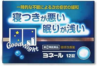 【指定第2類医薬品】ヨネール 12錠