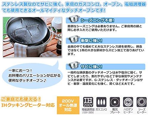 SOTO(ソト)『ステンレスダッチオーブン(10インチ)(ST-910)』