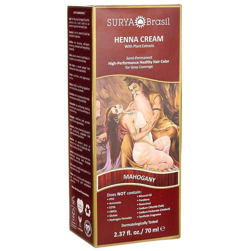 変成器ケント優先Surya Brasil Products ヘナクリーム、2.37液量オンス マホガニー