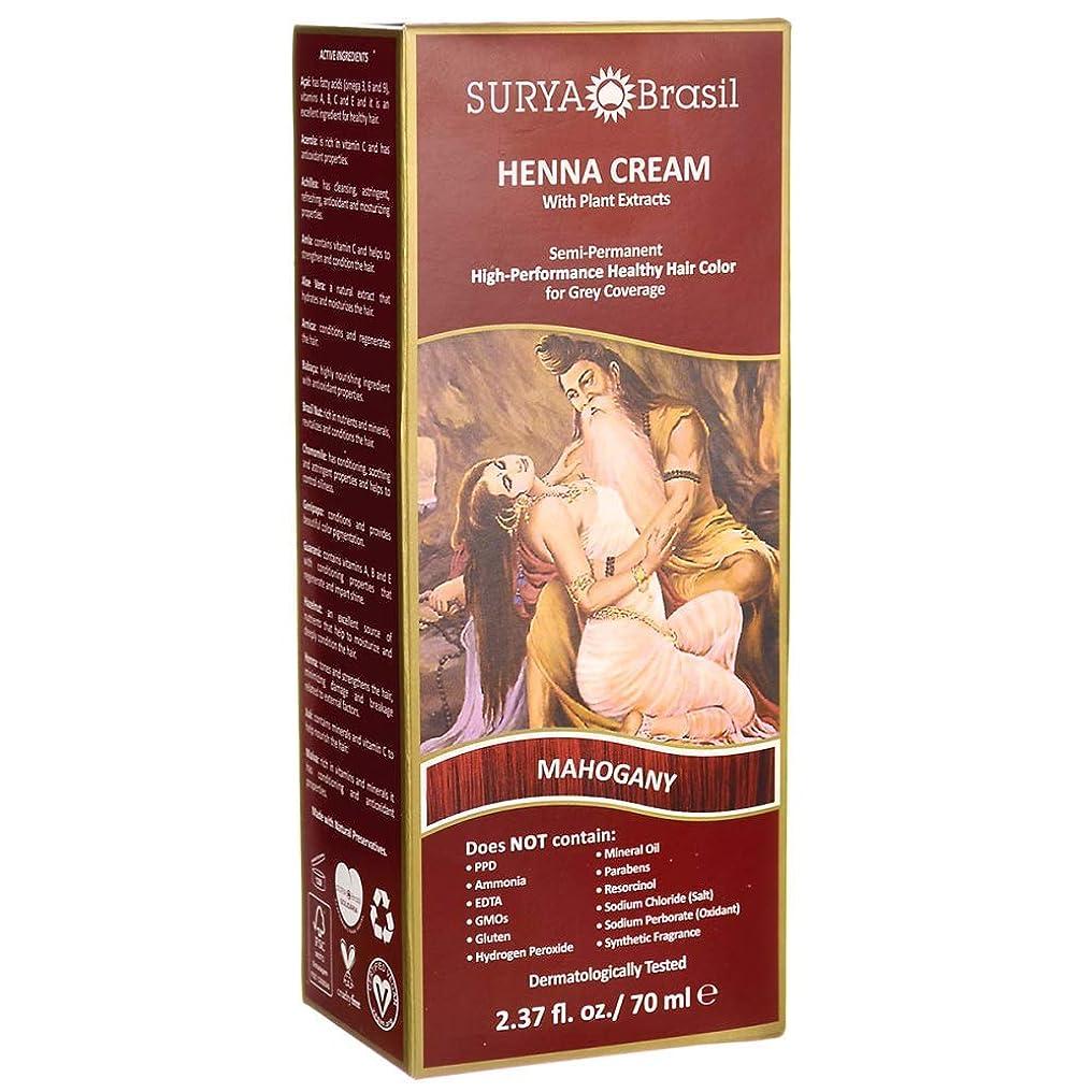 敷居容赦ない絶滅したSurya Brasil Products ヘナクリーム、2.37液量オンス マホガニー