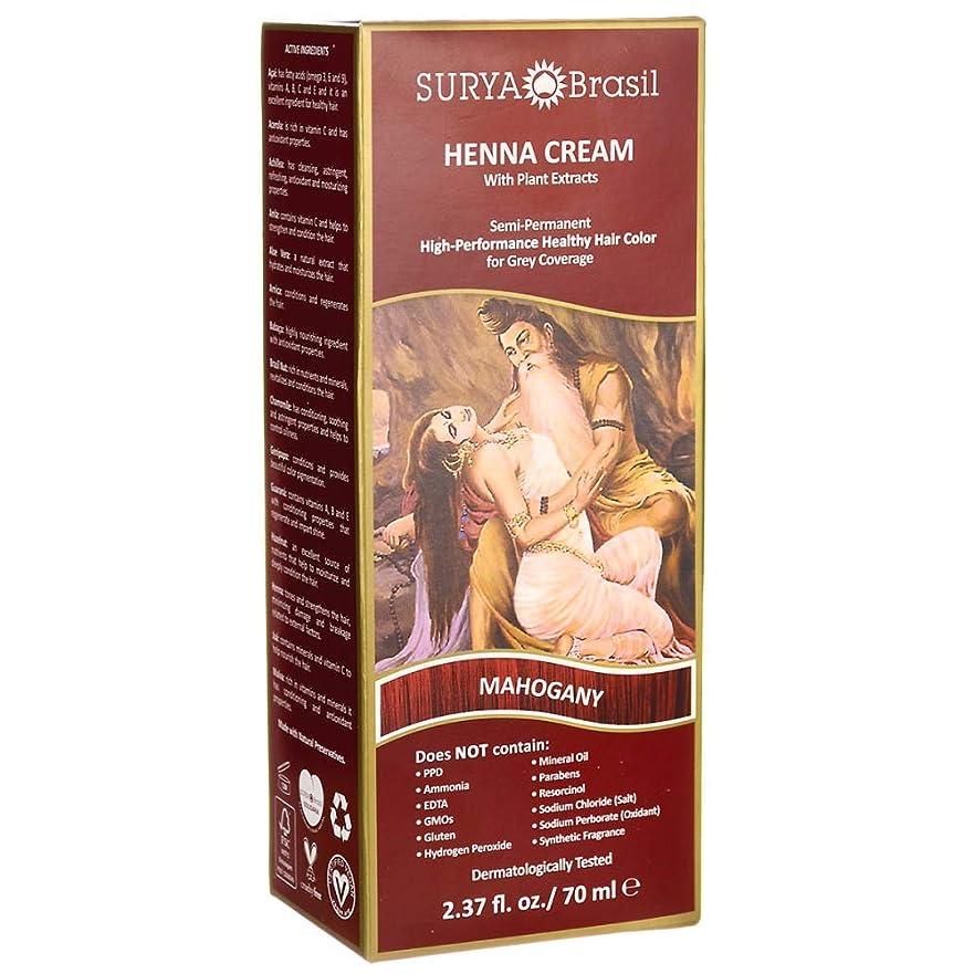 不器用収益贅沢なSurya Brasil Products ヘナクリーム、2.37液量オンス マホガニー