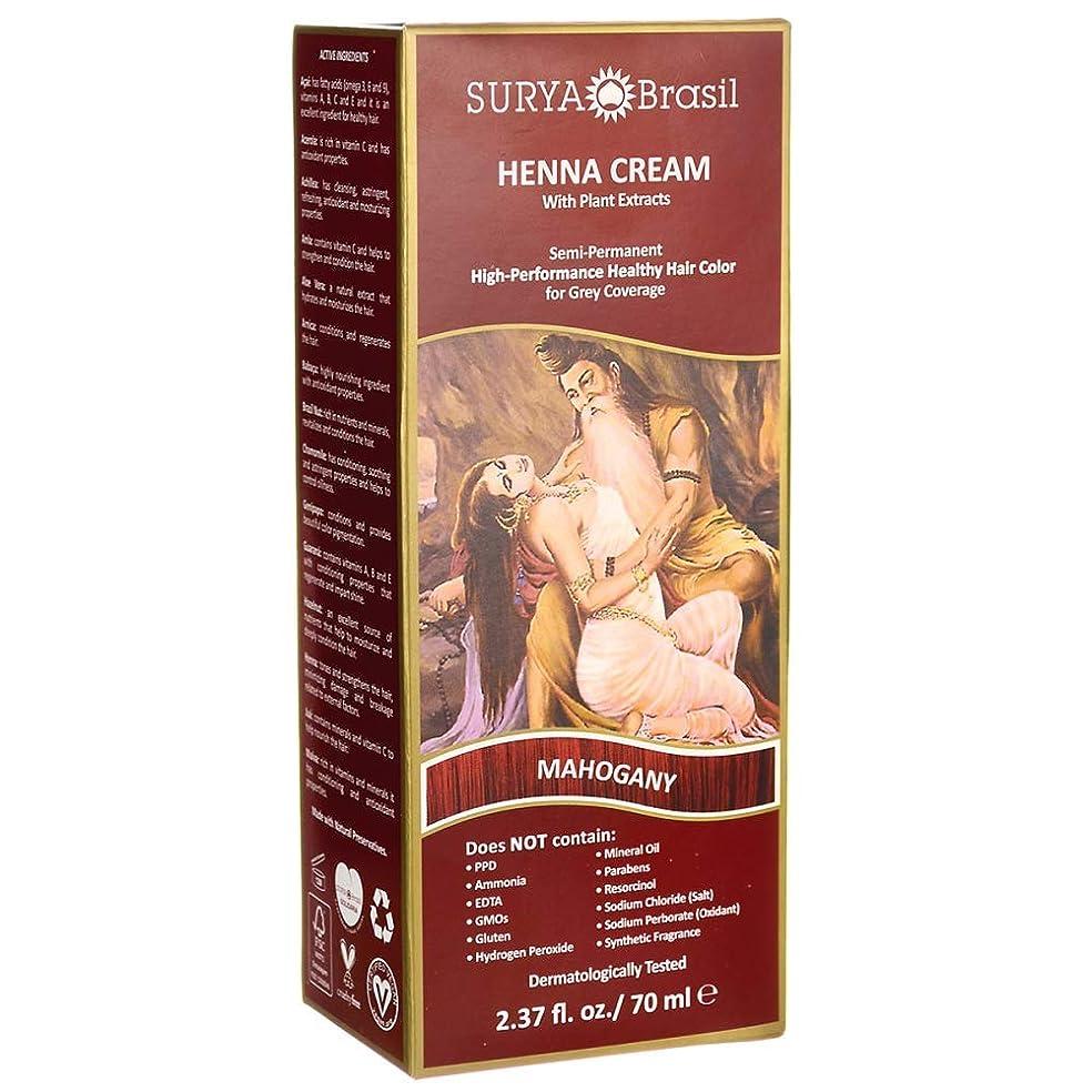 旧正月腹部インタネットを見るSurya Brasil Products ヘナクリーム、2.37液量オンス マホガニー