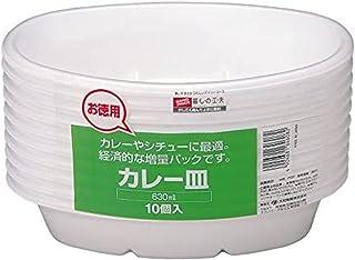 大和物産 カレー皿 暮しの工夫 10枚入 カレー シチュー 630ml