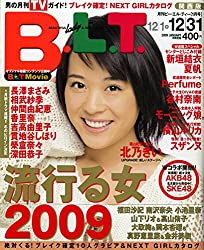 BLT (ビーエルティー) 関西版 1月号 [表紙:北乃きい] 流行る女2009 絶対くる!ブレイク確定10人グラビア [雑誌] (BLT (ビーエルティー) 関西版)