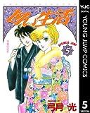 甘い生活 5 (ヤングジャンプコミックスDIGITAL)