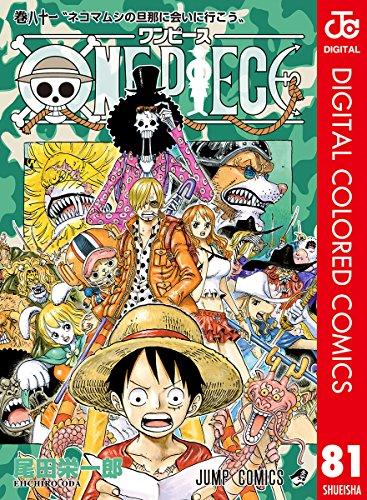 ONE PIECE カラー版 81 (ジャンプコミックスDIGITAL)