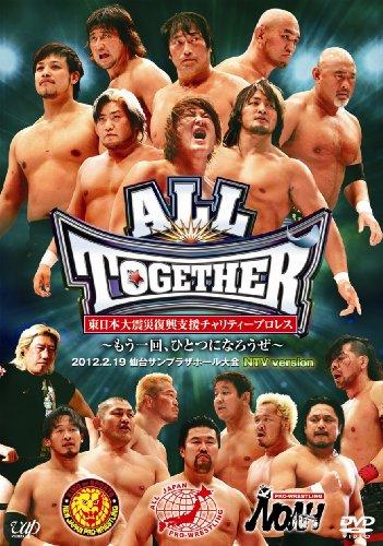 東日本大震災復興支援チャリティープロレス ALL TOGETHER ~もう一回、ひとつになろうぜ~ 2012.2.19 仙台サンプラザホール大会 NTV version [DVD]