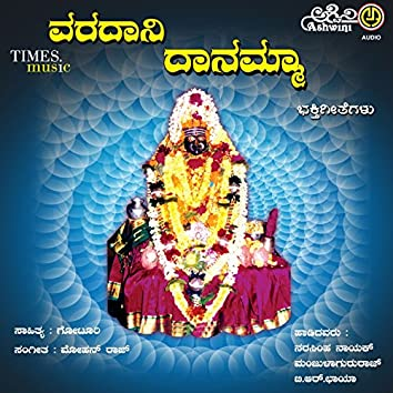 Sukshetra Guddaparada Varadani Danamma Bhakthi Geethegallu