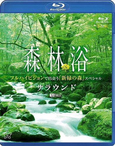シンフォレストBlu-ray 森林浴サラウンド フルハイビジョンで出会う「新緑の森」スペシャル